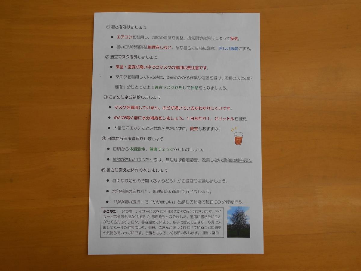 f:id:biei-jikoukai:20200615103930j:plain