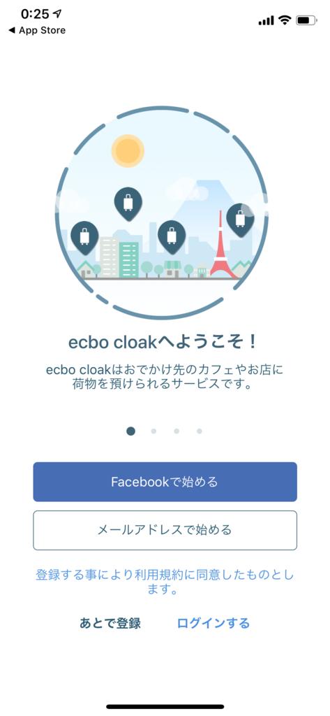 エクボクロークの会員登録画面