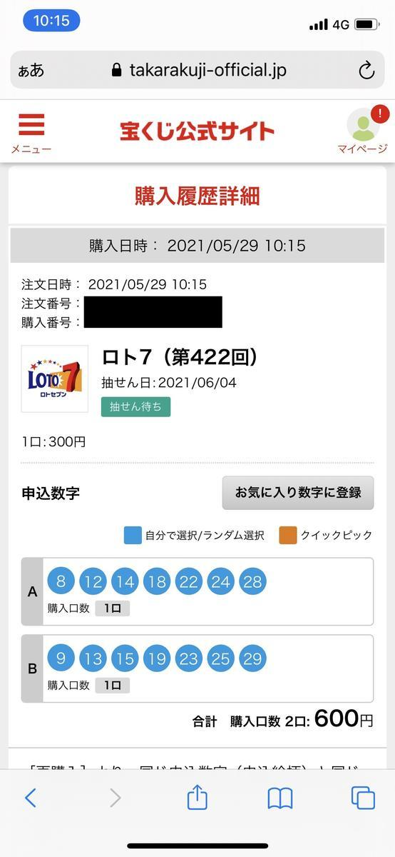 f:id:bifum:20210529175356j:plain
