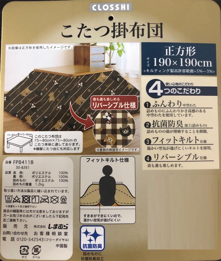 f:id:big-yamatohou:20191208224923j:plain