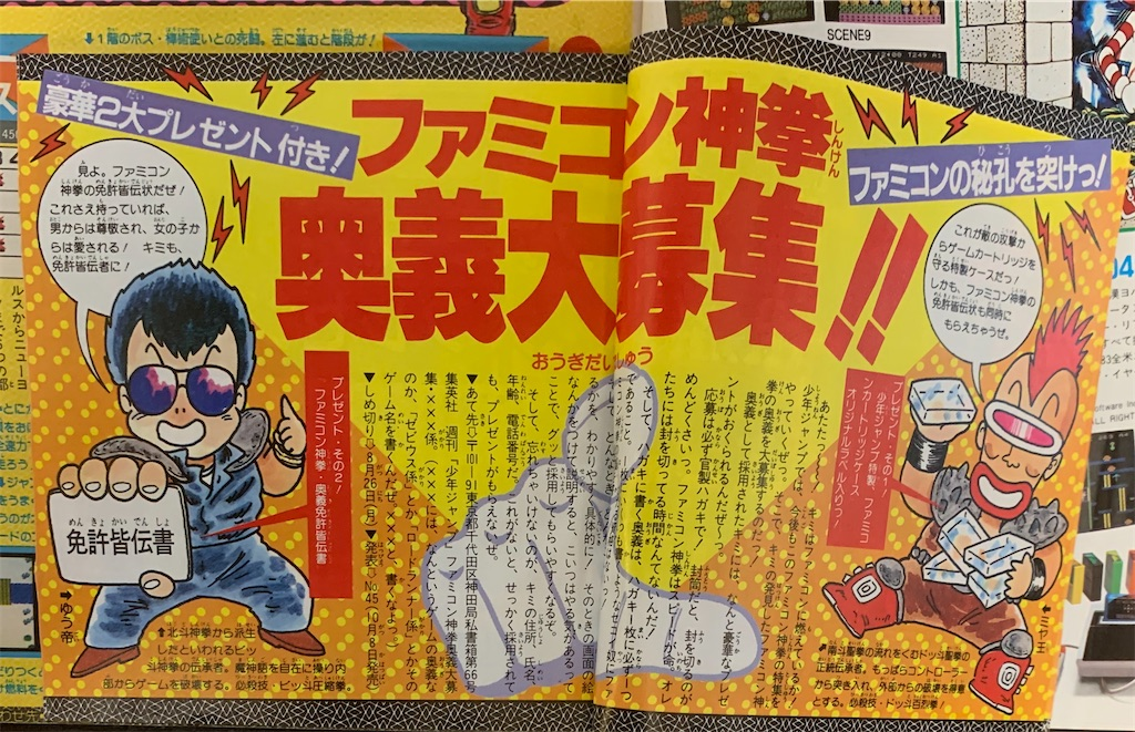 ジャンプ 1986年36号 ファミコン神拳 記念すべき第1回