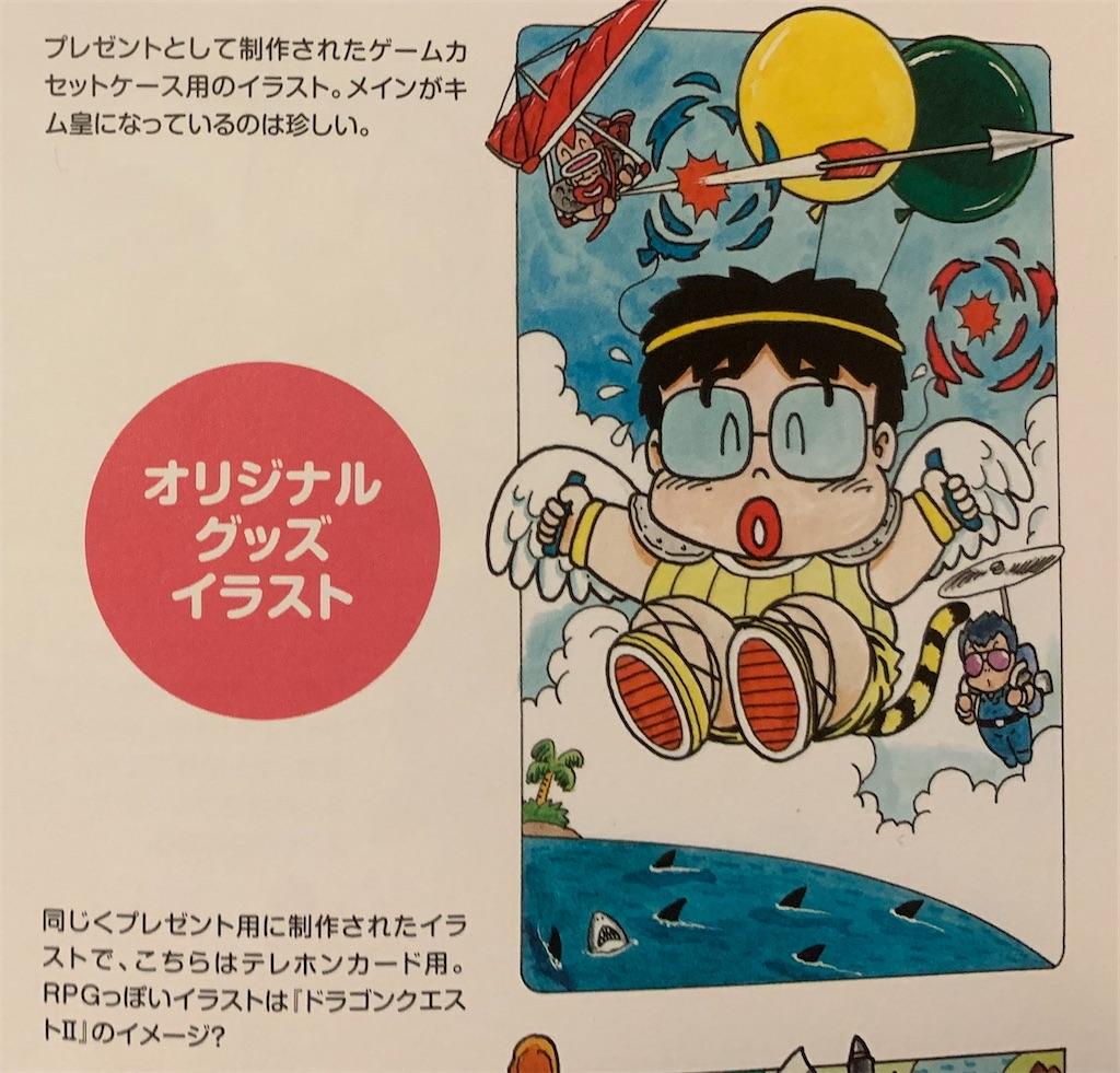 週刊少年ジャンプ秘録ファミコン神拳‼︎! P108