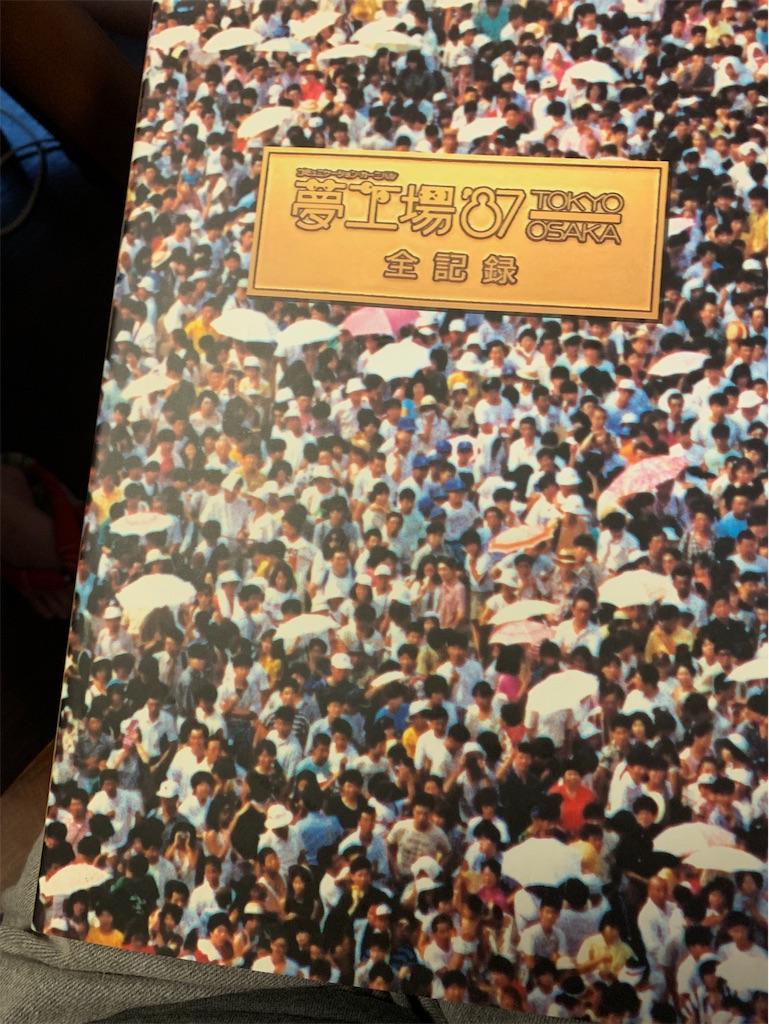 コミュニケーション・カーニバル夢工場'87 全記録