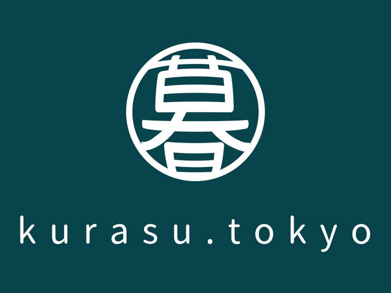 暮らす.tokyo