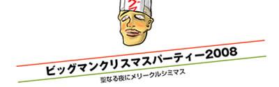 f:id:bigchu:20081220015238j:image