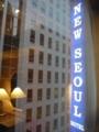 隣のホテル ベストウエスタンニューソウルの看板