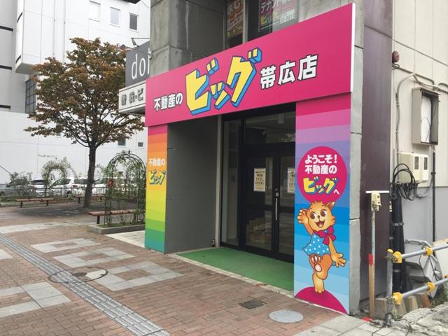 f:id:bigkushiroekimae:20161025124843j:plain