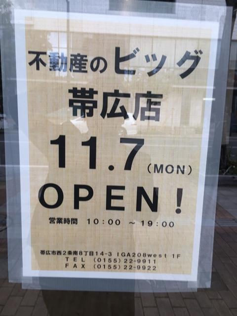 f:id:bigkushiroekimae:20161025124948j:plain