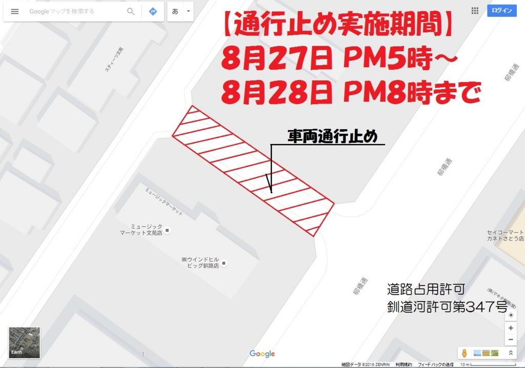 f:id:bigkushirohonten:20160828085549j:plain