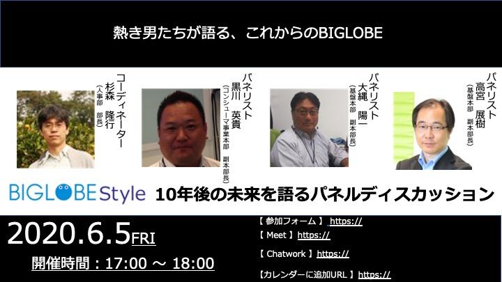 f:id:biglobe-editor1:20200626101752j:plain:w500