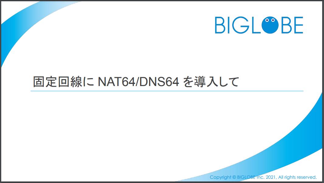 f:id:biglobe-editor2:20210910193240p:plain
