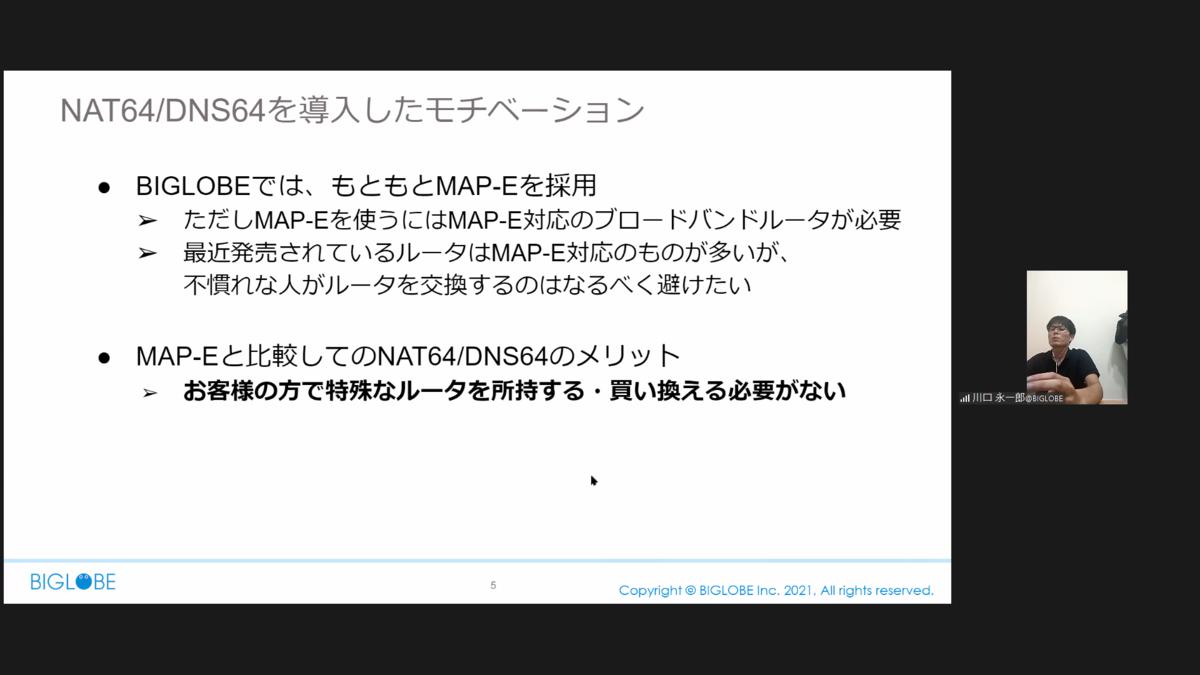f:id:biglobe-editor2:20210913083533p:plain