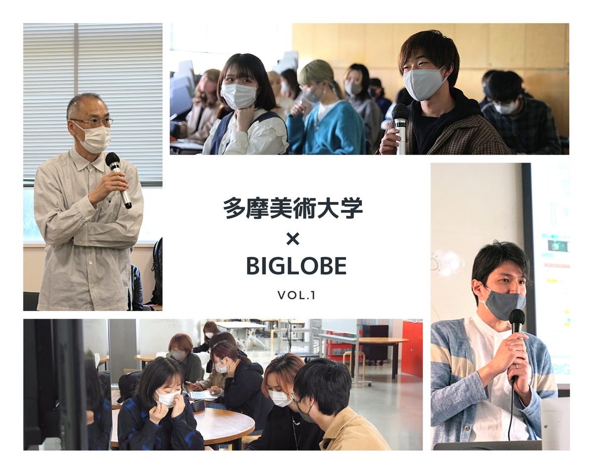f:id:biglobe-editor6:20210518180959j:plain