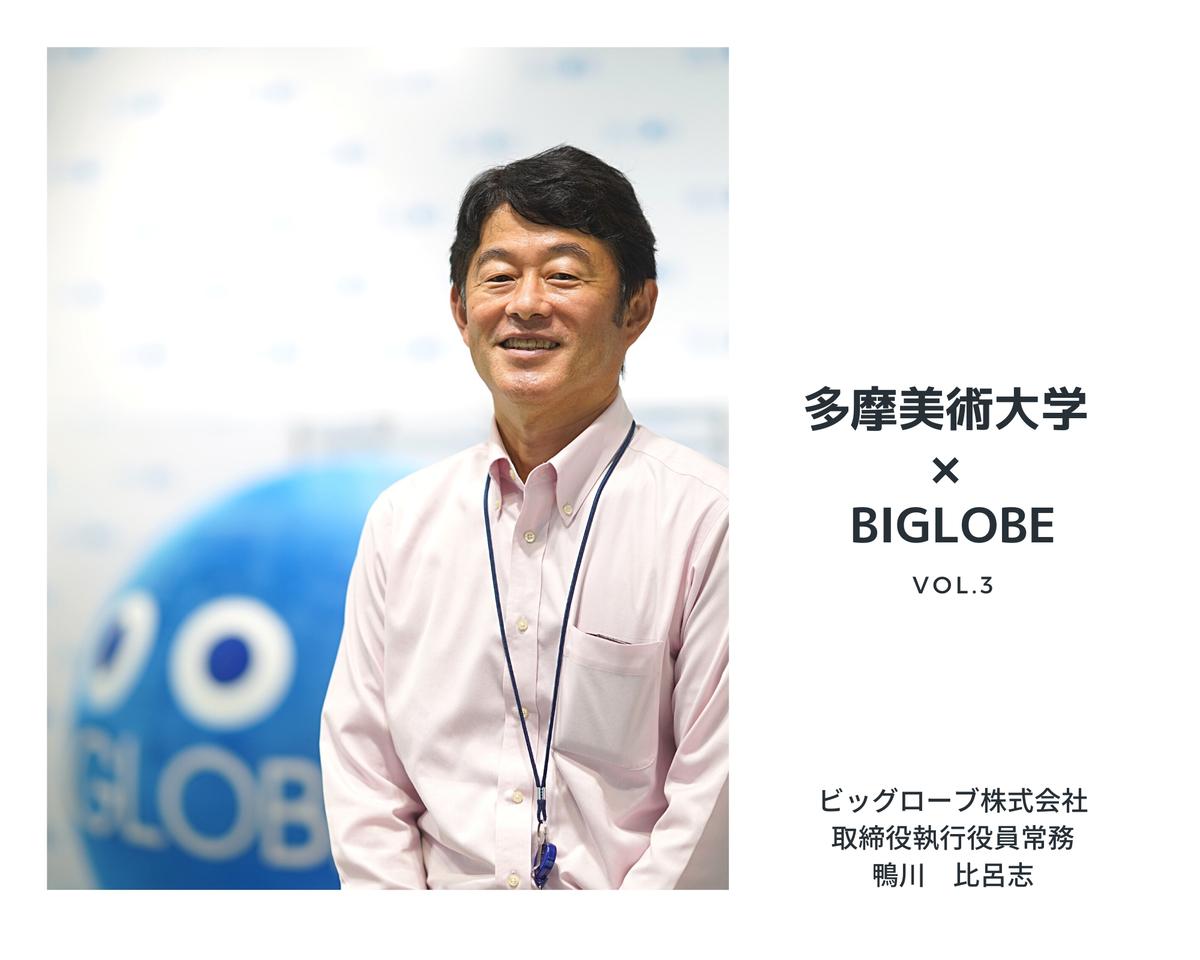 f:id:biglobe-editor6:20210712113929j:plain