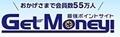 ゲットマネー ロゴ