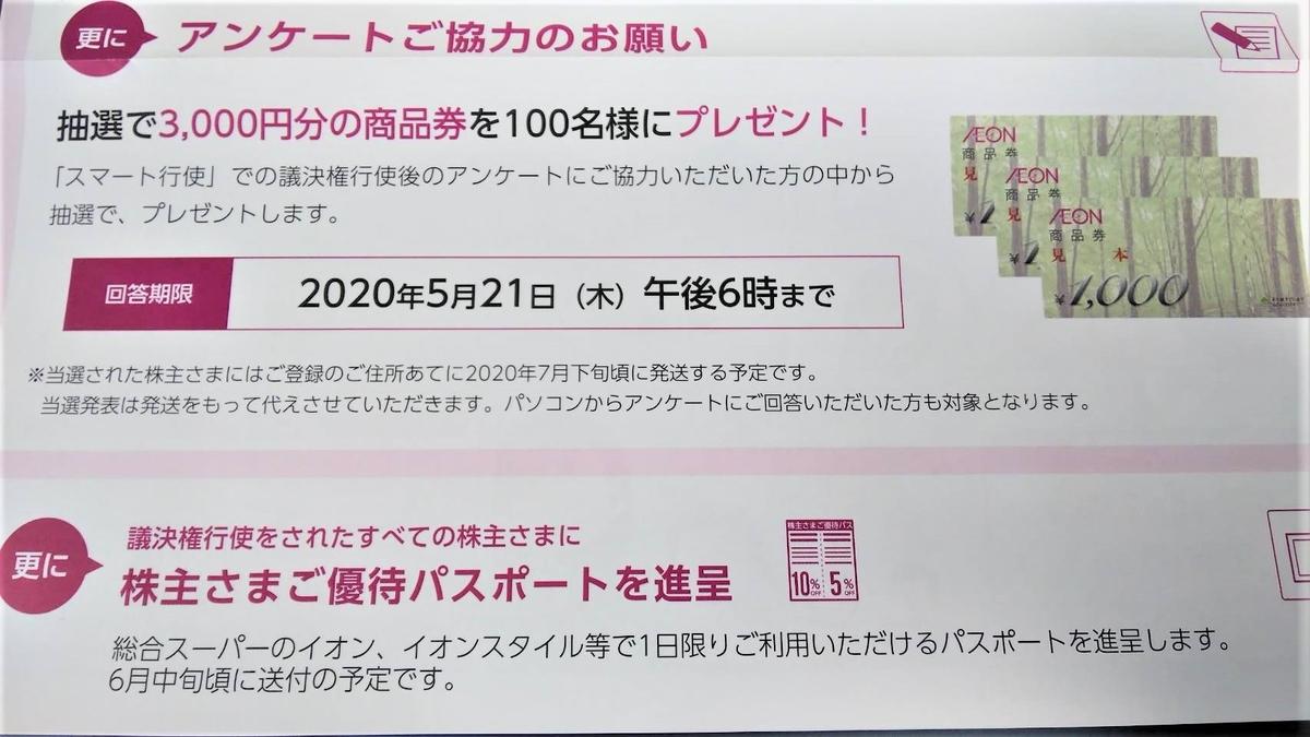 株主 優待 イオン