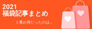f:id:bignakabu:20210208111803p:plain