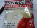 [パン]福岡県産あまおう苺ジャム&ホイップ