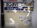 [パン]カスタードクリーム(蔵王産牛乳入りクリーム)