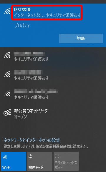 インターネットなし セキュリティ保護あり 原因