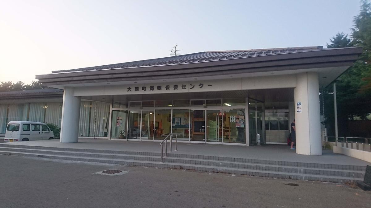 大間温泉海峡保養センター