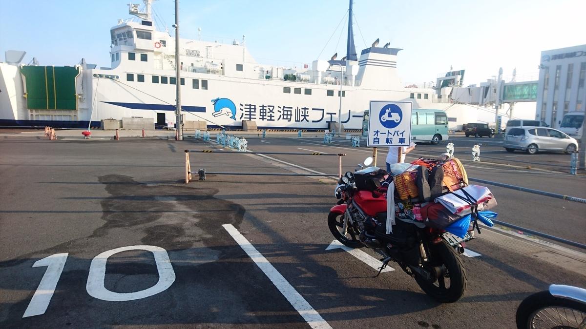 津軽海峡フェリー大間ターミナル