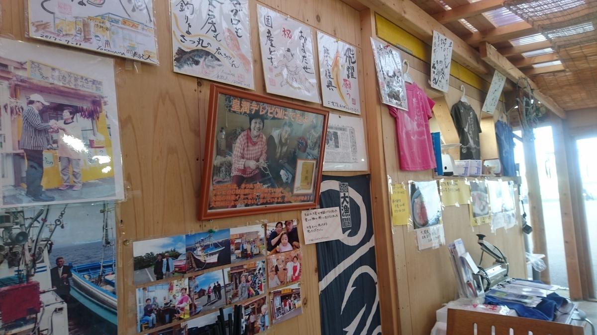さつ丸商店(大間のマグロ)