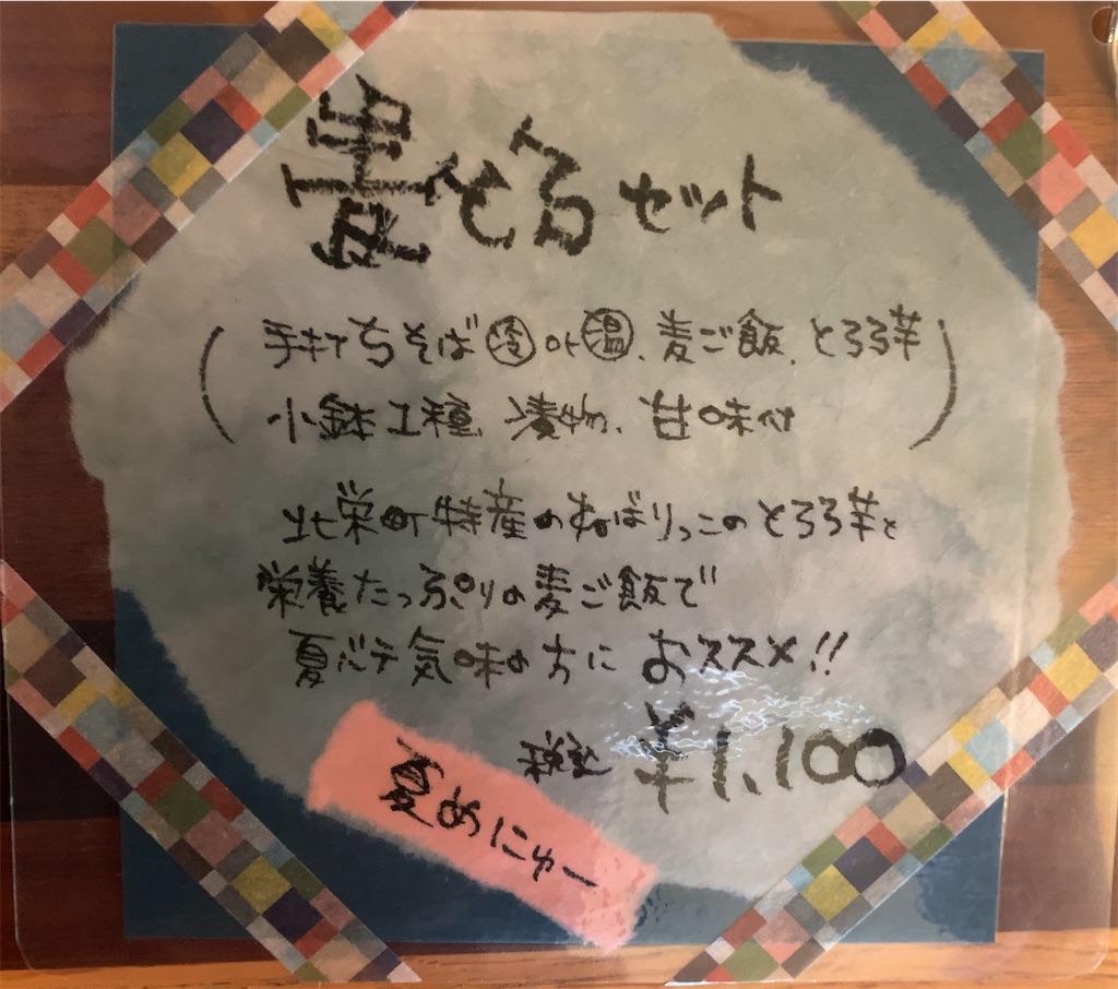 f:id:bikedaisukitoshicyani:20200802092913j:image