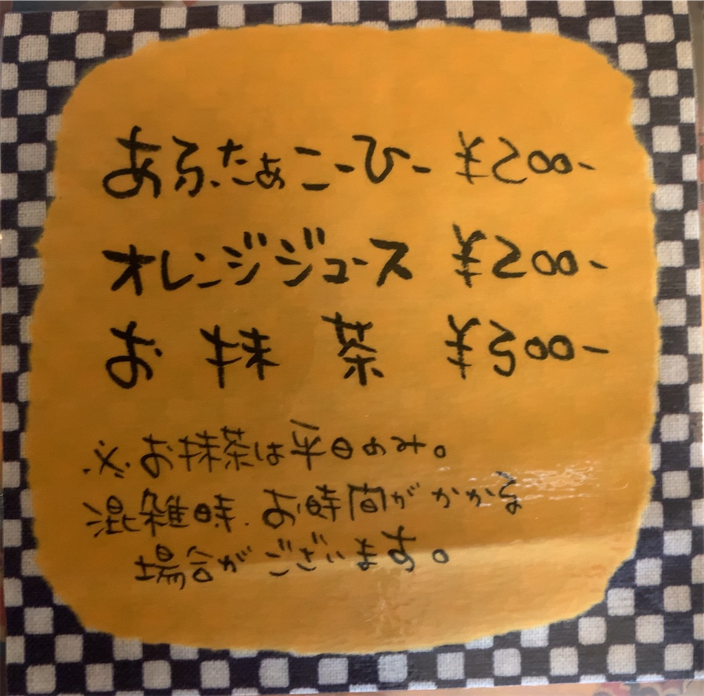 f:id:bikedaisukitoshicyani:20200802092924j:image