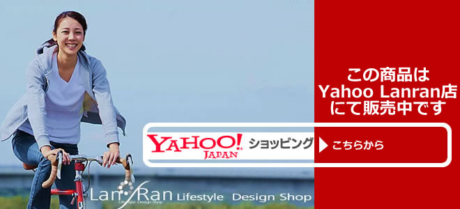 YahooショッピングLanran店にて取り扱い中です