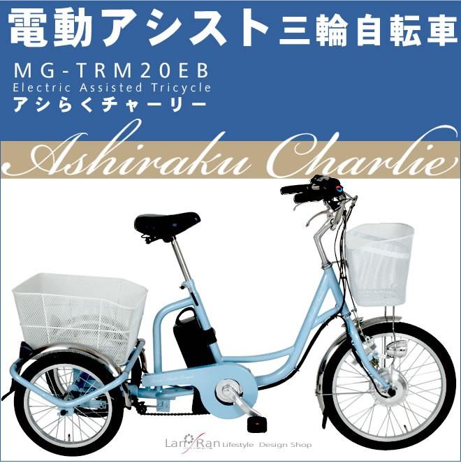 大人気の電動アシスト三輪自転車