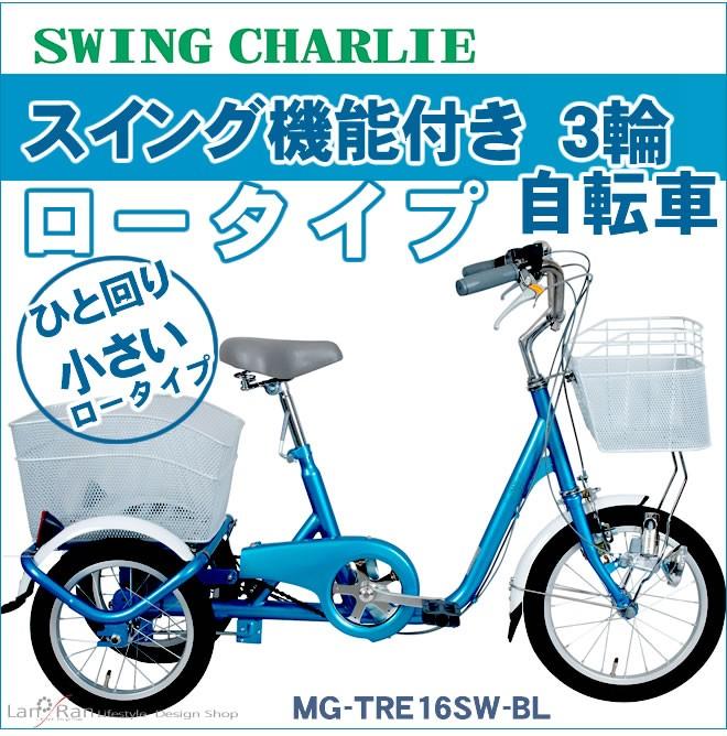 三輪自転車らしいデザインがミムゴ・スイングチャーリーシリーズ