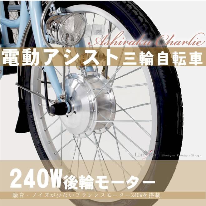 電動アシストタイプ・三輪自転車スイングチャーリー