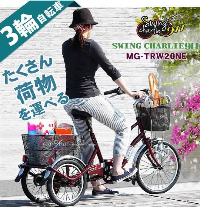 たくさん荷物を運べる三輪自転車 MG-TRW20NE