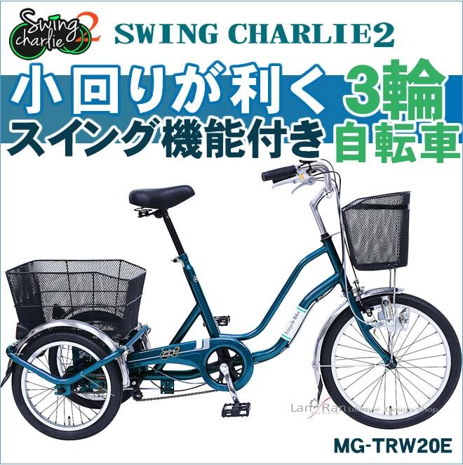 小回りが利くスイング機能付き三輪自転車