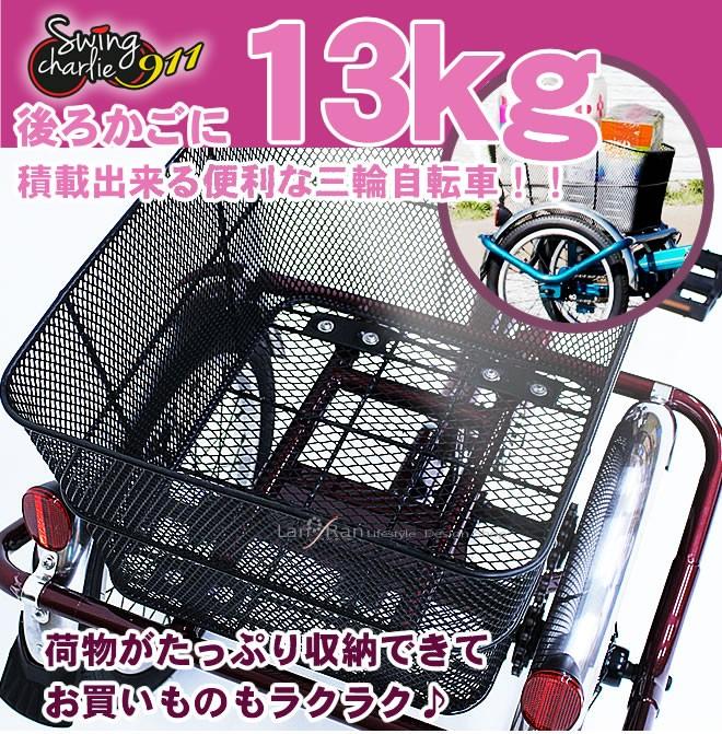 後ろカゴに13KG積載できる便利な三輪自転車