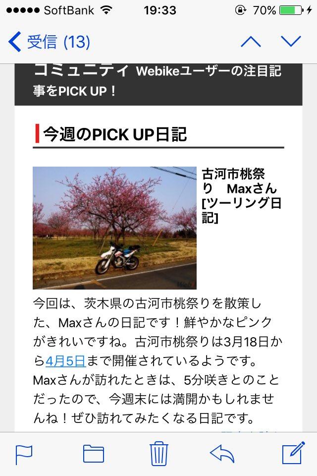 f:id:bikehosi:20170327193946j:plain