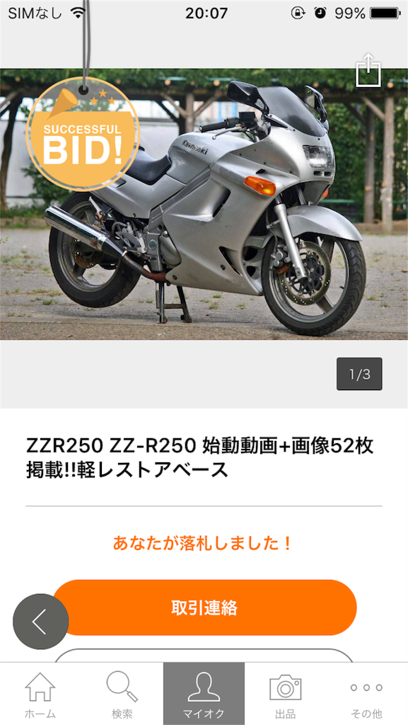 f:id:bikehosi:20170818211405p:image