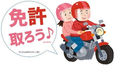f:id:bikeinfobu:20200101145701j:plain