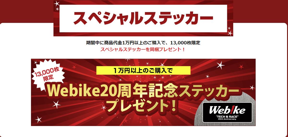 f:id:bikeinfobu:20201003055719p:plain
