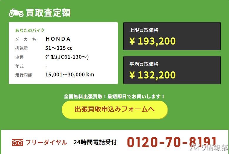 f:id:bikeinfobu:20201205075807j:plain