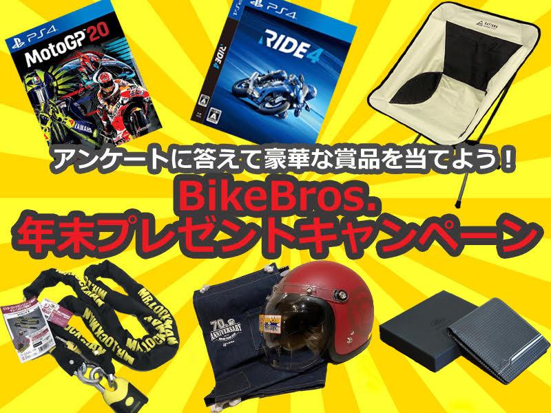 f:id:bikeinfobu:20201216202206j:plain