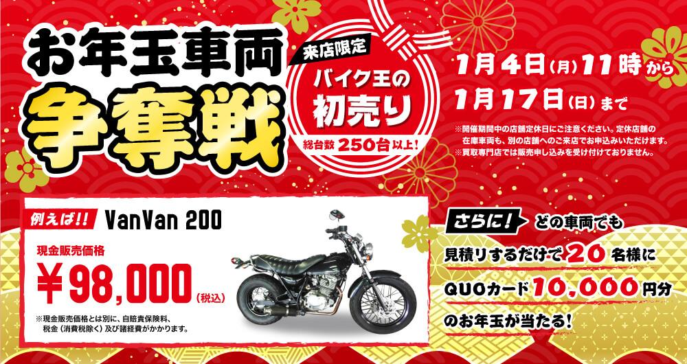 f:id:bikeinfobu:20201226072802j:plain