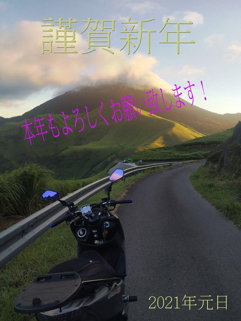 f:id:bikeinfobu:20210101071852j:plain