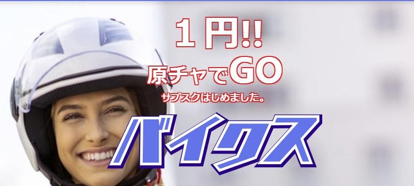 f:id:bikeinfobu:20210129081801p:plain
