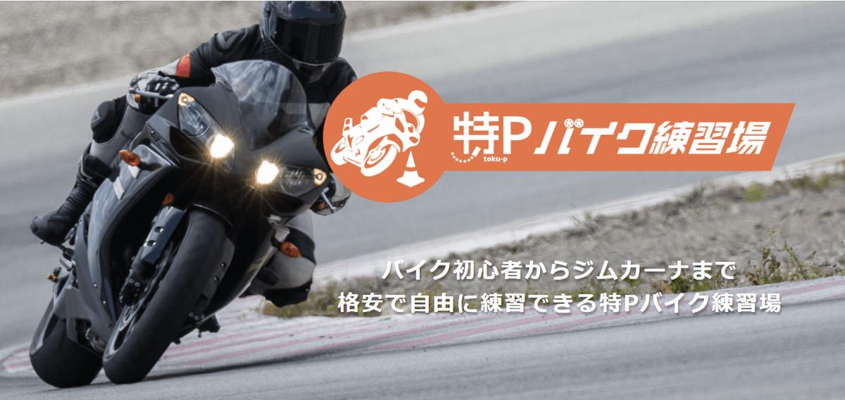 f:id:bikeinfobu:20210130063132p:plain