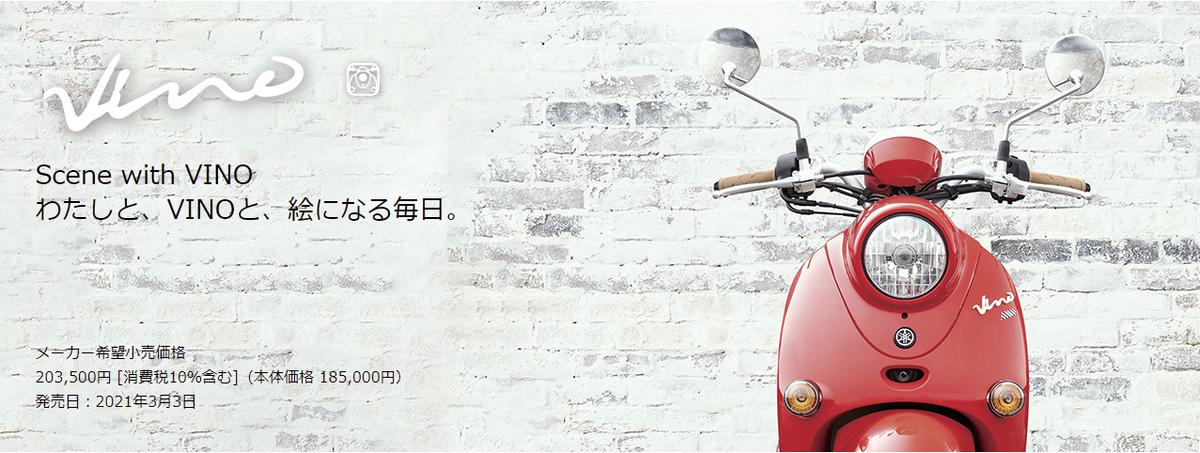 f:id:bikeinfobu:20210204164802p:plain