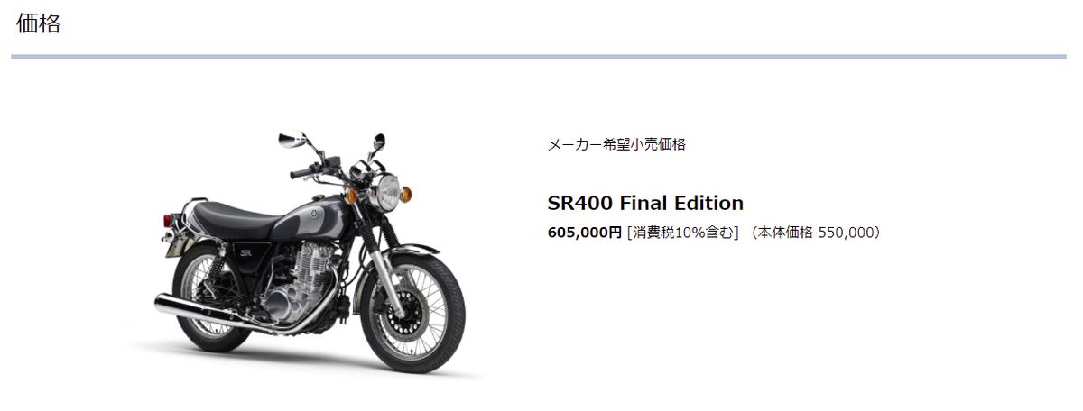 f:id:bikeinfobu:20210316092934p:plain