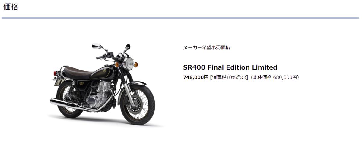 f:id:bikeinfobu:20210316093303p:plain