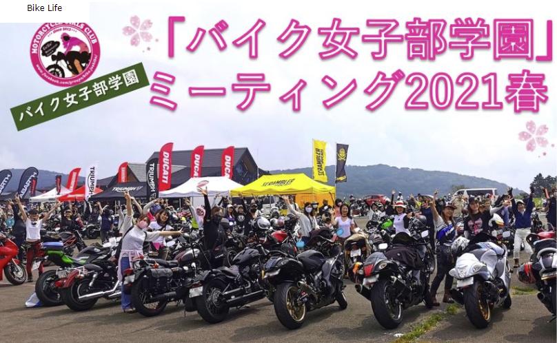 f:id:bikeinfobu:20210406045504p:plain